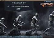 CFM2.0今日开测 高清画质铸就全新战场