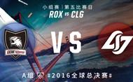2016全球总决赛10月7日 ROX vs CLG录像