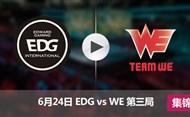 2017LPL夏季赛赛6月24日 EDGvsWE第三局集锦