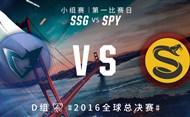2016全球总决赛9月30日 SSG vs SPY录像