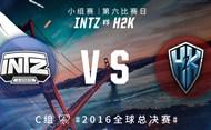 2016全球总决赛10月8日 INTZ vs H2K录像