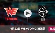 2017LPL春季赛赛4月22日 WEvsOMG第四局集锦