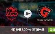 2017LPL春季赛赛4月19日 LGDvsGT第一局录像