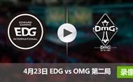 2017LPL春季赛赛4月23日 EDGvsOMG第二局录像