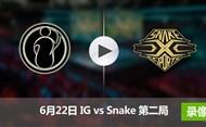 2017LPL夏季赛赛6月22日 IGvsSnake第二局录像