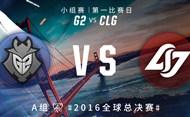 2016全球总决赛9月30日 G2 vs CLG录像