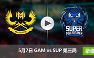 2017季中冠军赛5月7日 GAMvsSUP第三局录像