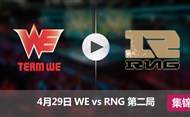 2017LPL春季赛赛4月29日 WEvsRNG第二局集锦