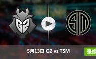 2017季中冠军赛小组赛5月13日 G2vsTSM录像