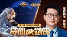 《王者历史课》第二课:黄执中带你看李白