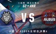 2016全球总决赛10月7日 G2 vs ANX录像